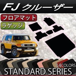 トヨタ FJクルーザー GSJ15W フロアマット ラゲッジマット (スタンダード)|fujimoto-youhin