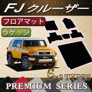 トヨタ FJクルーザー GSJ15W フロアマット ラゲッジマット (プレミアム)|fujimoto-youhin