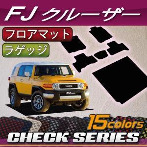 トヨタ FJクルーザー GSJ15W フロアマット ラゲッジマット (チェック)|fujimoto-youhin