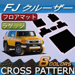 トヨタ FJクルーザー GSJ15W フロアマット ラゲッジマット (クロス)|fujimoto-youhin
