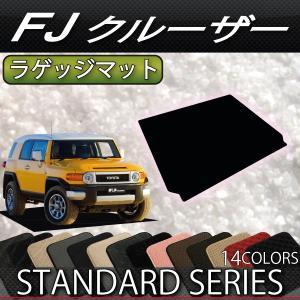 トヨタ FJクルーザー GSJ15W ラゲッジマット (スタンダード)|fujimoto-youhin
