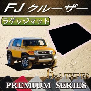 トヨタ FJクルーザー GSJ15W ラゲッジマット (プレミアム)|fujimoto-youhin