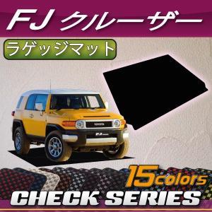 トヨタ FJクルーザー GSJ15W ラゲッジマット (チェック)|fujimoto-youhin
