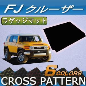 トヨタ FJクルーザー GSJ15W ラゲッジマット (クロス)|fujimoto-youhin