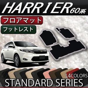 トヨタ ハリアー (後期モデル対応) 60系 フロアマット (スタンダード)|fujimoto-youhin