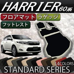 トヨタ ハリアー (後期モデル対応) 60系 フロアマット ラゲッジマット (スタンダード)|fujimoto-youhin