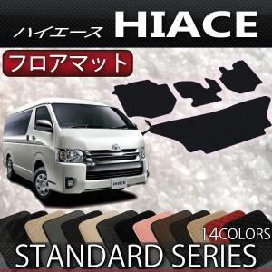 トヨタ ハイエース レジアスエース 200系 (バン) フロアマット (スタンダード)|fujimoto-youhin