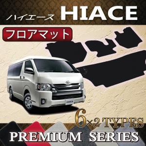 トヨタ ハイエース レジアスエース 200系 (バン) フロアマット (プレミアム)|fujimoto-youhin