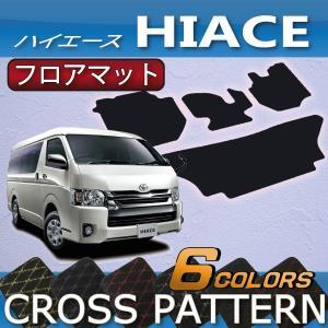 トヨタ ハイエース レジアスエース 200系 (バン) フロアマット (クロス)|fujimoto-youhin