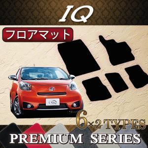 トヨタ IQ 10系 フロアマット (プレミアム)|fujimoto-youhin