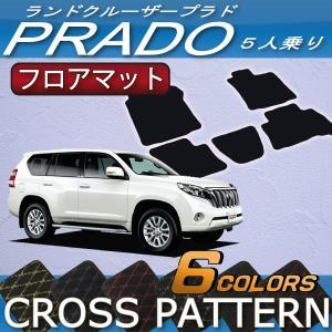 トヨタ ランドクルーザー プラド 150系 5人乗り フロアマット (クロス) fujimoto-youhin