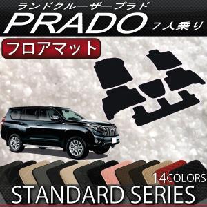 トヨタ ランドクルーザープラド 150系 7人乗り フロアマット (スタンダード)|fujimoto-youhin