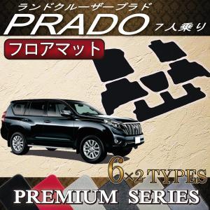 トヨタ ランドクルーザープラド 150系 7人乗り フロアマット (プレミアム)|fujimoto-youhin