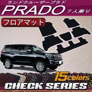 トヨタ ランドクルーザープラド 150系 7人乗り フロアマット (チェック) fujimoto-youhin