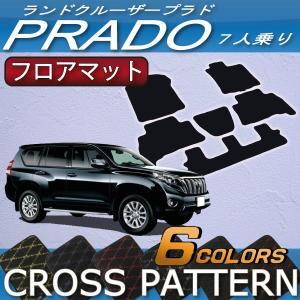 トヨタ ランドクルーザープラド 150系 7人乗り フロアマット (クロス) fujimoto-youhin