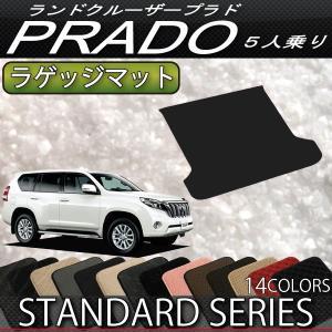 トヨタ ランドクルーザープラド 150系 5人乗り ラゲッジマット (スタンダード)|fujimoto-youhin