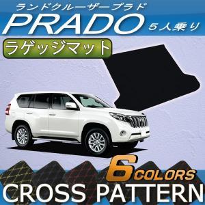 トヨタ ランドクルーザープラド 150系 5人乗り ラゲッジマット (クロス) fujimoto-youhin