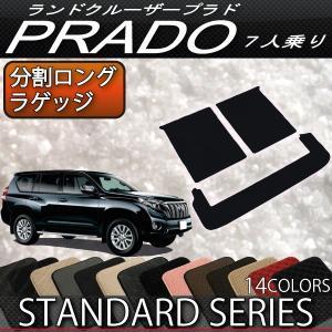 トヨタ ランドクルーザープラド 150系 7人乗り 分割ロング ラゲッジマット (スタンダード)|fujimoto-youhin