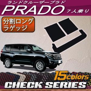 トヨタ ランドクルーザープラド 150系 7人乗り 分割ロング ラゲッジマット (チェック) fujimoto-youhin