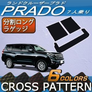 トヨタ ランドクルーザープラド 150系 7人乗り 分割ロング ラゲッジマット (クロス) fujimoto-youhin
