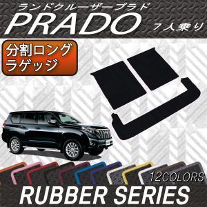 トヨタ ランドクルーザープラド 150系 7人乗り 分割ロング ラゲッジマット (ラバー)|fujimoto-youhin
