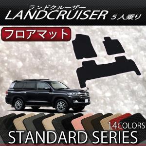 トヨタ ランドクルーザー 200系 5人乗り フロアマット (スタンダード)|fujimoto-youhin