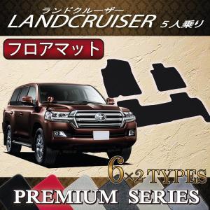 トヨタ ランドクルーザー 200系 5人乗り フロアマット (プレミアム)|fujimoto-youhin