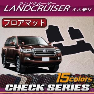 トヨタ ランドクルーザー 200系 5人乗り フロアマット (チェック)|fujimoto-youhin