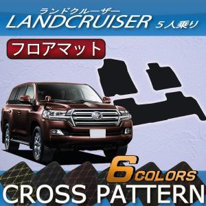 トヨタ ランドクルーザー 200系 5人乗り フロアマット (クロス)|fujimoto-youhin