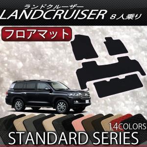 トヨタ ランドクルーザー 200系 8人乗り フロアマット (スタンダード)|fujimoto-youhin