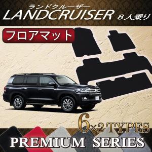 トヨタ ランドクルーザー 200系 8人乗り フロアマット (プレミアム)|fujimoto-youhin