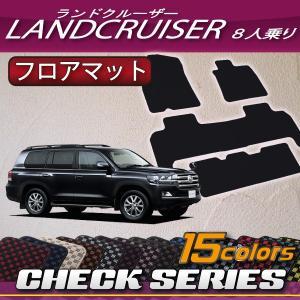 トヨタ ランドクルーザー 200系 8人乗り フロアマット (チェック)|fujimoto-youhin