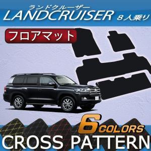 トヨタ ランドクルーザー 200系 8人乗り フロアマット (クロス)|fujimoto-youhin