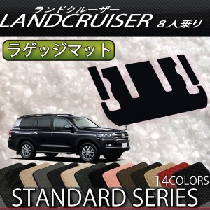 トヨタ ランドクルーザー 200系 8人乗り 分割 ラゲッジマット (スタンダード)|fujimoto-youhin