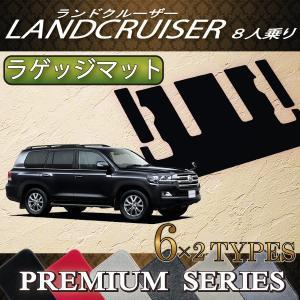トヨタ ランドクルーザー 200系 8人乗り 分割 ラゲッジマット (プレミアム)|fujimoto-youhin