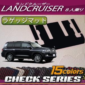 トヨタ ランドクルーザー 200系 8人乗り 分割 ラゲッジマット (チェック)|fujimoto-youhin
