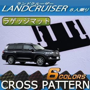 トヨタ ランドクルーザー 200系 8人乗り 分割 ラゲッジマット (クロス)|fujimoto-youhin