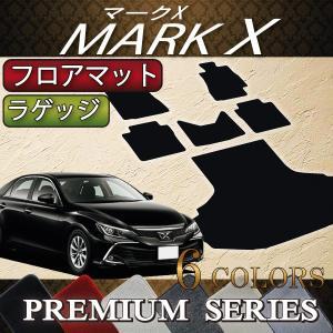トヨタ マークX 130系 フロアマット ラゲッジマット (プレミアム)|fujimoto-youhin