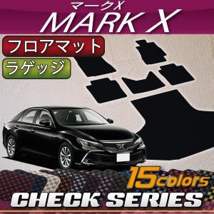 トヨタ マークX 130系 フロアマット ラゲッジマット (チェック)|fujimoto-youhin
