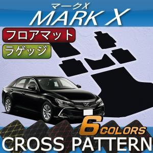 トヨタ マークX 130系 フロアマット ラゲッジマット (クロス)|fujimoto-youhin