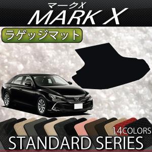 トヨタ マークX 130系 ラゲッジマット (スタンダード)|fujimoto-youhin