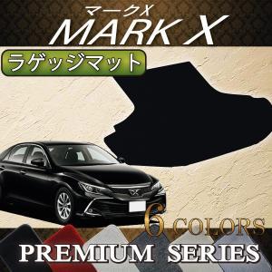 トヨタ マークX 130系 ラゲッジマット (プレミアム)|fujimoto-youhin