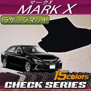 トヨタ マークX 130系 ラゲッジマット (チェック)|fujimoto-youhin