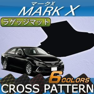 トヨタ マークX 130系 ラゲッジマット (クロス)|fujimoto-youhin