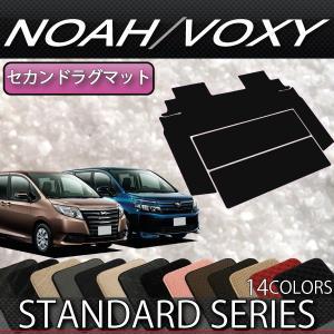 トヨタ ノア ヴォクシー 80系 セカンドラグマット (スタンダード)|fujimoto-youhin