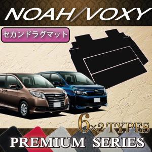 トヨタ ノア ヴォクシー 80系 セカンドラグマット (プレミアム)|fujimoto-youhin