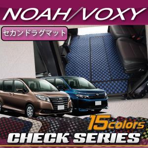 トヨタ ノア ヴォクシー 80系 セカンドラグマット (チェック)|fujimoto-youhin