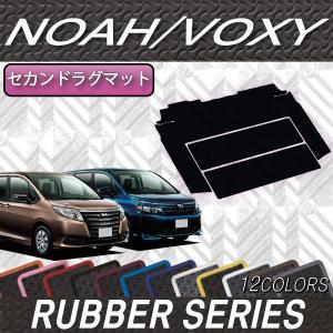 トヨタ ノア ヴォクシー 80系 セカンドラグマット (ラバー)|fujimoto-youhin
