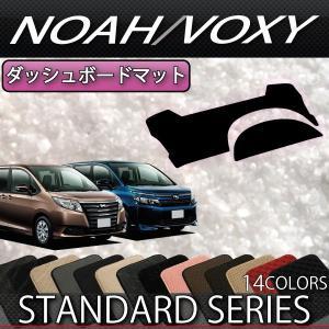 トヨタ ノア ヴォクシー 80系 ダッシュボードマット (スタンダード)|fujimoto-youhin
