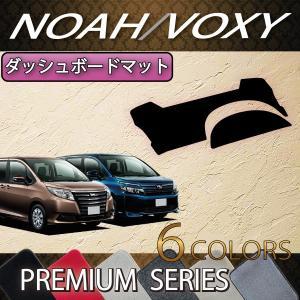 トヨタ ノア ヴォクシー 80系 ダッシュボードマット (プレミアム)|fujimoto-youhin